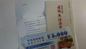磐梯熱海温泉の宿泊ギフト券