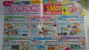 関西観光プラン