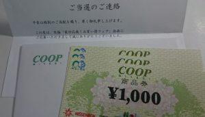 コープ商品券