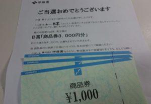 ヤマザワ商品券