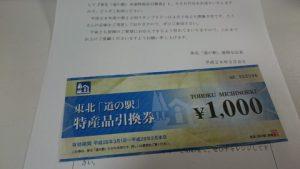 道の駅金券