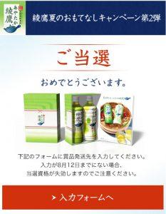 綾鷹キャンペーン
