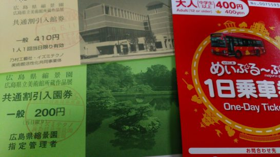 広島の観光チケット