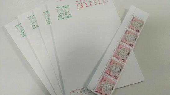 切手とはがき