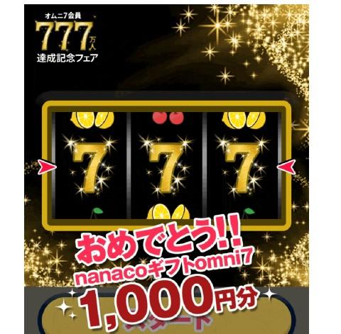 オムニ当選1000円