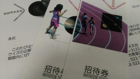 仙台市天文台の招待券
