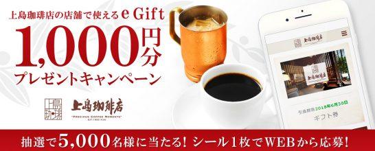 上島珈琲店のキャンペーン