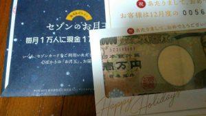 セゾン1万円