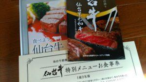 仙台牛食事券
