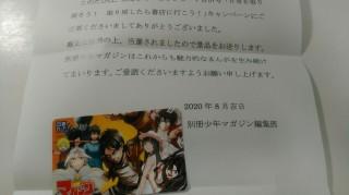 別冊少年マガジンの図書カード