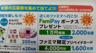 ファミマの夏くじ700円
