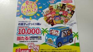 ヤマザキ夏のキャンペーン2021