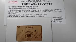 昭和てんぷら粉の金箔クオカード